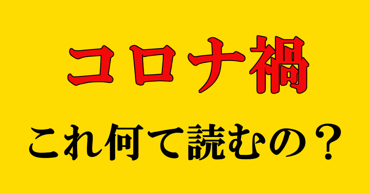 wwww.jpg - 【話題】急上昇ワード『コロナ禍』読めない人が続出?正しい読み方は一体なんなの?!