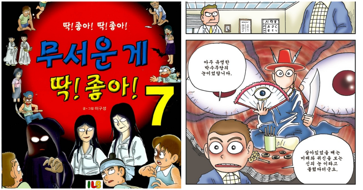 2 45.png - 9n년생 필독 공포 만화 '무서운 게 딱! 좋아!' 작가님 근황(feat.웹툰)