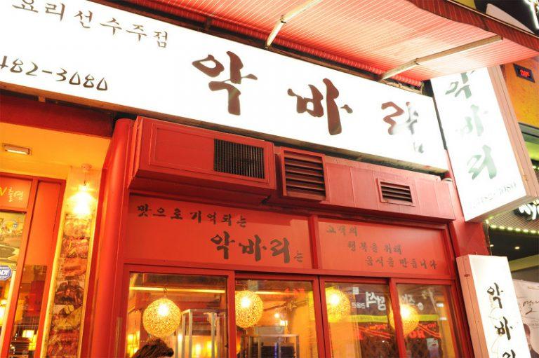 서울] 강남 맛집, 악바리