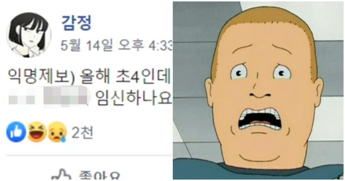 "3 44.png - ""저 임신하나요?"" 페북 '초4' 익명제보에 모두가 경악한 고민 내용"