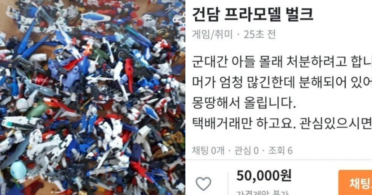 """3 92.jpg - """"군대간 아들 몰래 팔아요""""... 오늘자 중고마켓 난리난 글.jpg"""