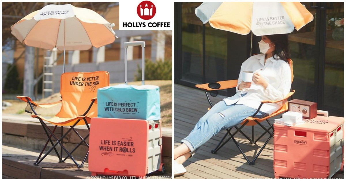 """4 82.jpg - """"의자+파라솔 = 실용성 갑 여름꿀템!!""""... 스타벅스에 이어 '품절 대란' 일어난 할리스 잇템"""