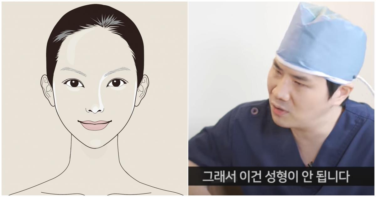 """6 34.png - 서울대 출신 성형외과 의사가 직접 말한 """"얼굴에서 제일 중요한 부분"""""""