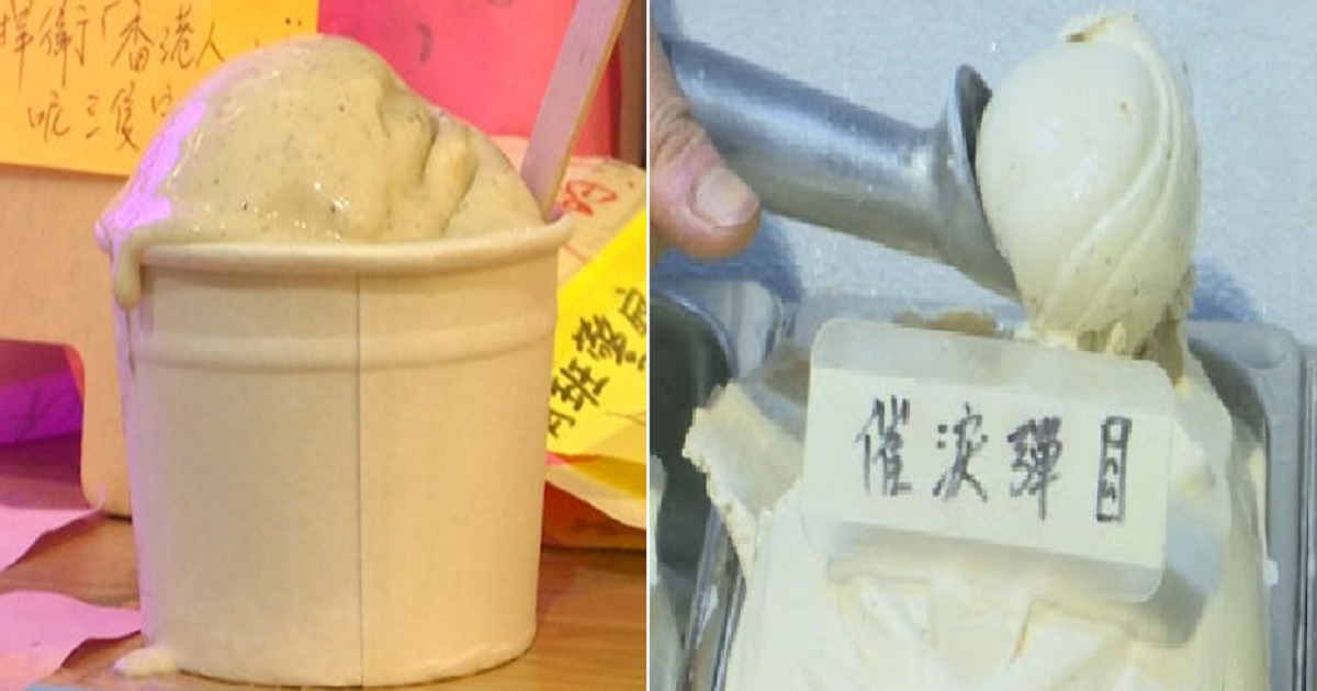 6666.png - 홍콩서 인기라고 하는 '이 맛' 아이스크림.jpg