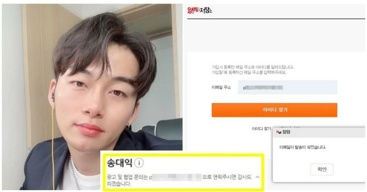 """7 17.jpg - """"송대익 '일간베스트' 회원 의혹""""... 단서는 그의 '이메일 주소'에 있다"""