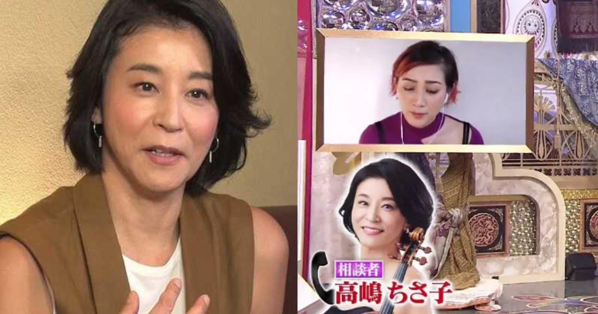 chisako.png - 高嶋ちさ子が息子に対するプライバシーを番組で暴露しまくりで批判殺到「学校でからかわれるやつじゃん」