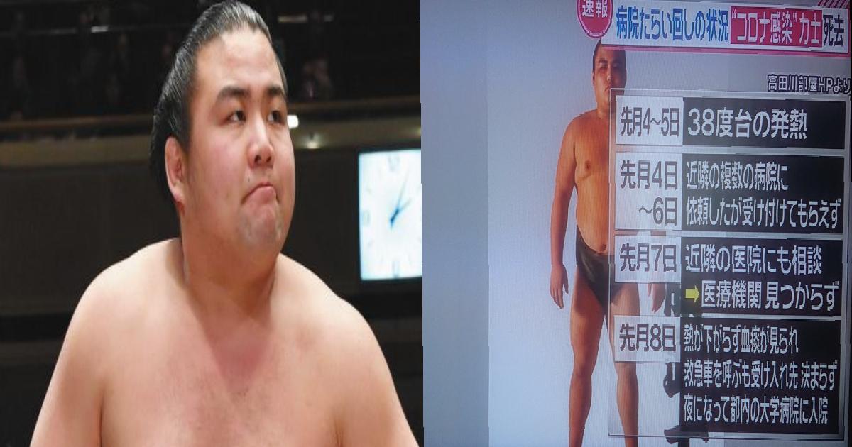 e58b9de58a9be5a3ab.png - 宮根誠司氏、28歳の勝武士がコロナ死に「まさに医療崩壊と言ってもいい状況」