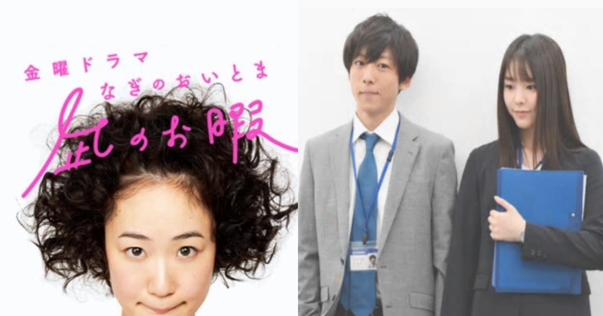 haru.png - ドラマ「凪のお暇」再放送に視聴者からザワつき?「昼から下〇タはOKなのか」「唐田えりか出てるけど…」
