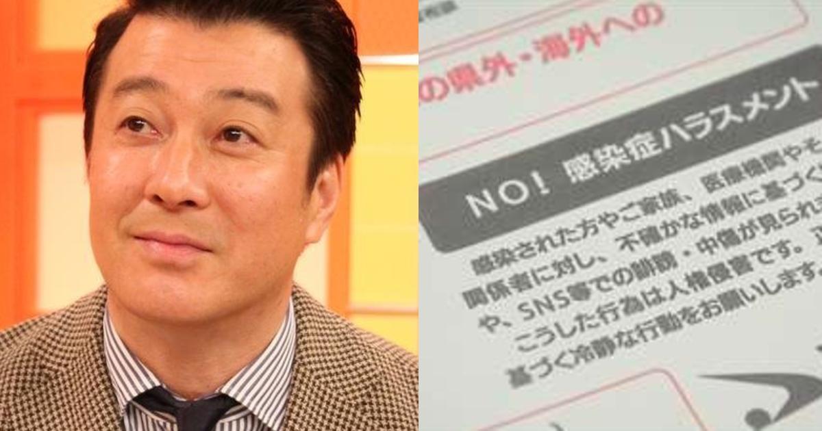 katokoji.png - 加藤浩次、「スッキリ」にてコロナ差別されている人達への持論に共感の声?「恥ずかしい思いをするのは自分」