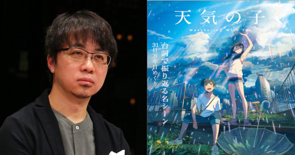 "makoto.png - 新海誠監督、『天気の子』で""血の気引くレベル""のミスを告白‼ ファンからは意外な反響…⁇"