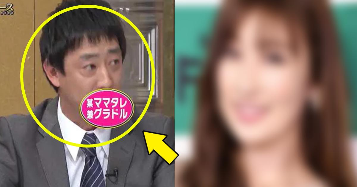 morita.png - さらば青春の光・森田哲矢が過去に参加したビンゴ大会の1等の景品だった「グラドルK」とは一体誰?