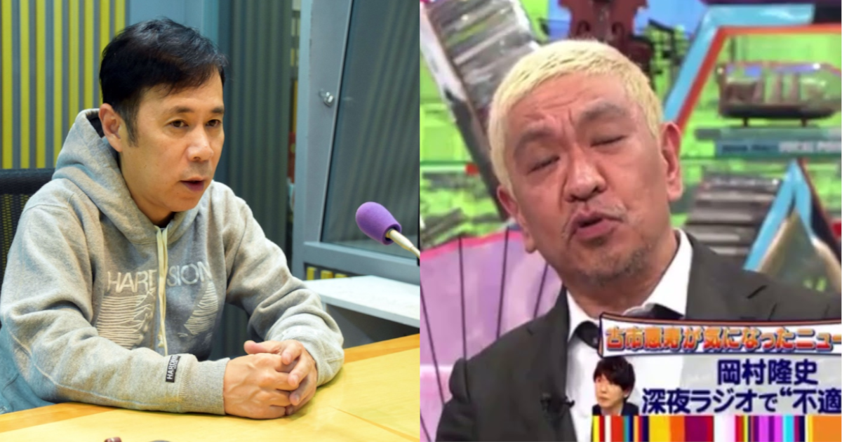 okamura.png - 松本人志、岡村隆史への批判に言及 ラジオ発言は「○○以上○○未満」