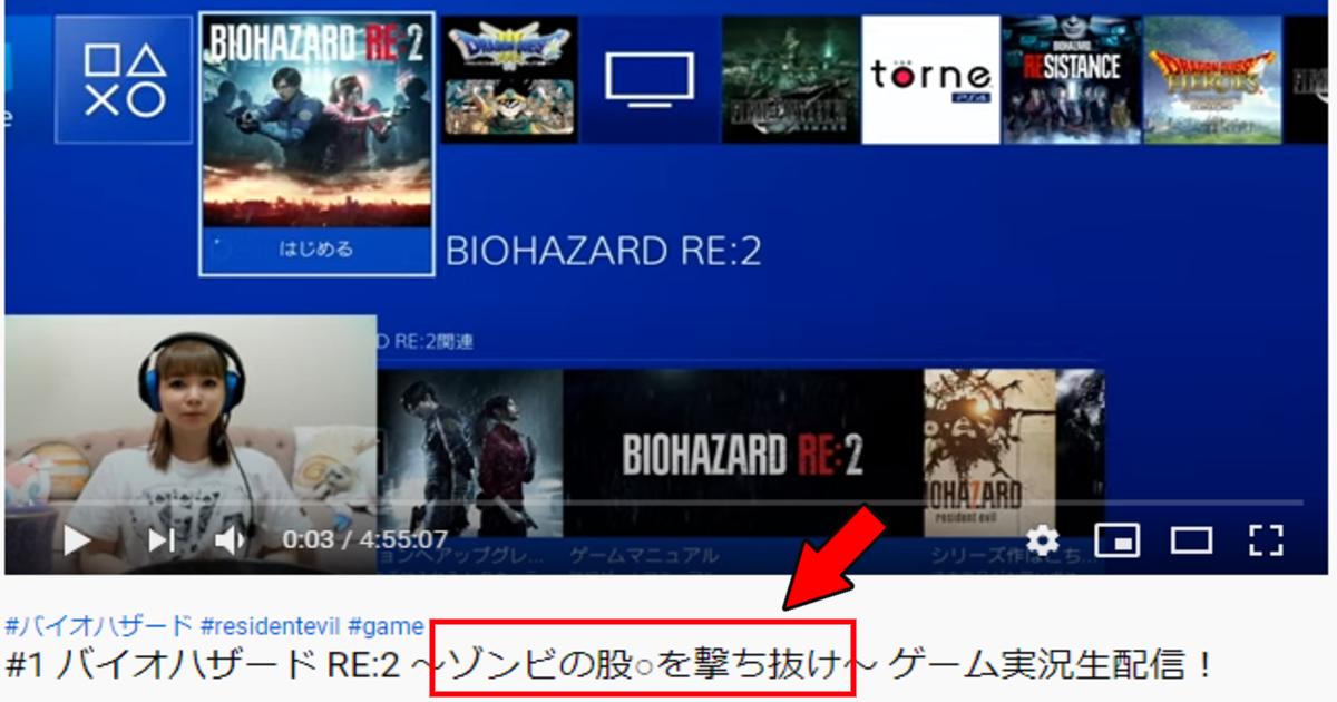 shokotan 1.png - しょこたんがゲーム生配信で下ネタ連発?「よーしハメちゃうぞ」「コカンが!」