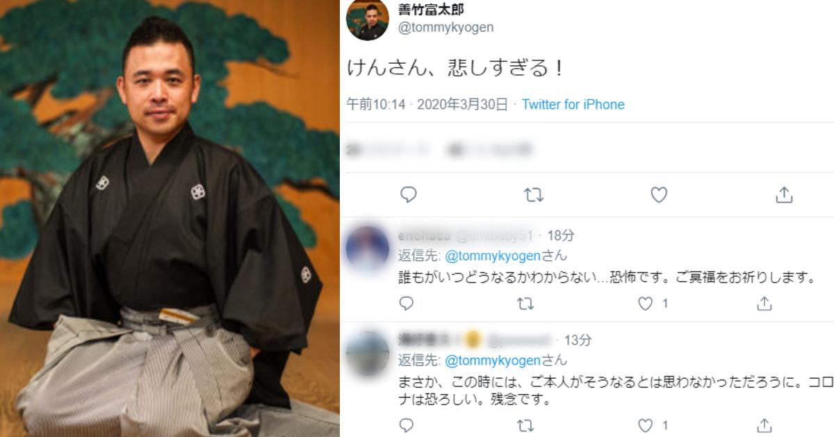 tomitaro.png - 狂言師・善竹富太郎が新型コロナウイルスにより40歳の若さで死去「Twitterにて志村けんを追悼していたのに…」