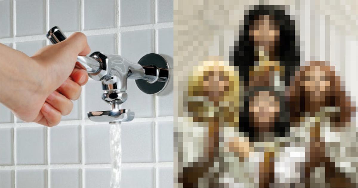 """water.png - 【話題】""""ツッコミ待ち""""な水道用品カタログの表紙に「これって○○だよね⁇」「攻めすぎでは⁈」"""