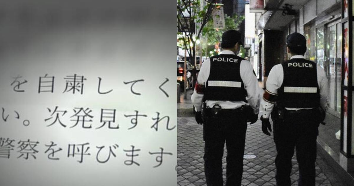 110.png - 自粛警察がさらにエスカレート!本物の警察に通報し1日30件「居酒屋が3密で営業している」「マスクをしていない人が多い」