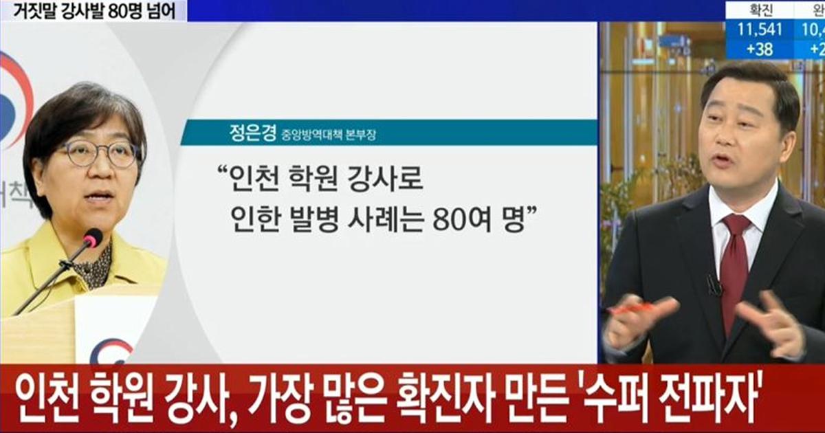 """5 3.jpg - """"사이다 엔딩""""... 거짓말한 학원 강사에 '인천시'가 대응한 방법.jpg"""