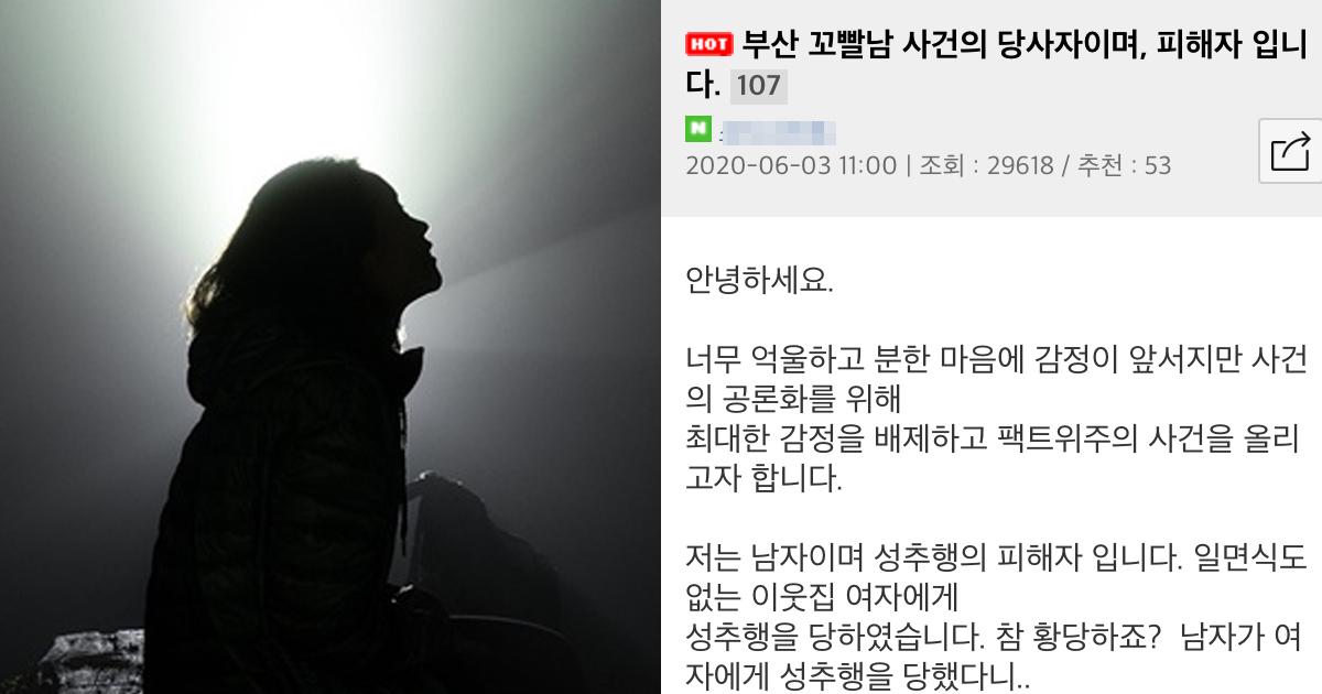 """6 6.jpg - """"부산 X빨남 사건 당사자 입니다""""... 부산 난리난 성추행 사건.jpg"""