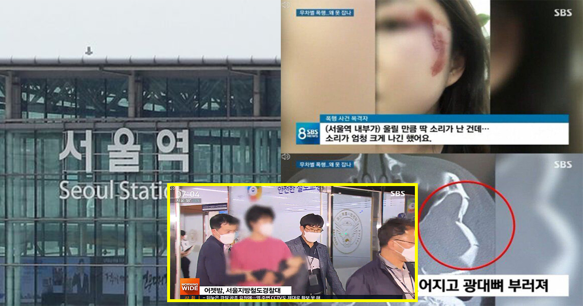 ec849cec9ab8.jpg - ' 반성하고 있습니다 ( 개미목소리)' ... 서울역 묻지마 폭행 사건 용의자가 기자에 질문에 어쩔 수 없이 한 대답(영상)