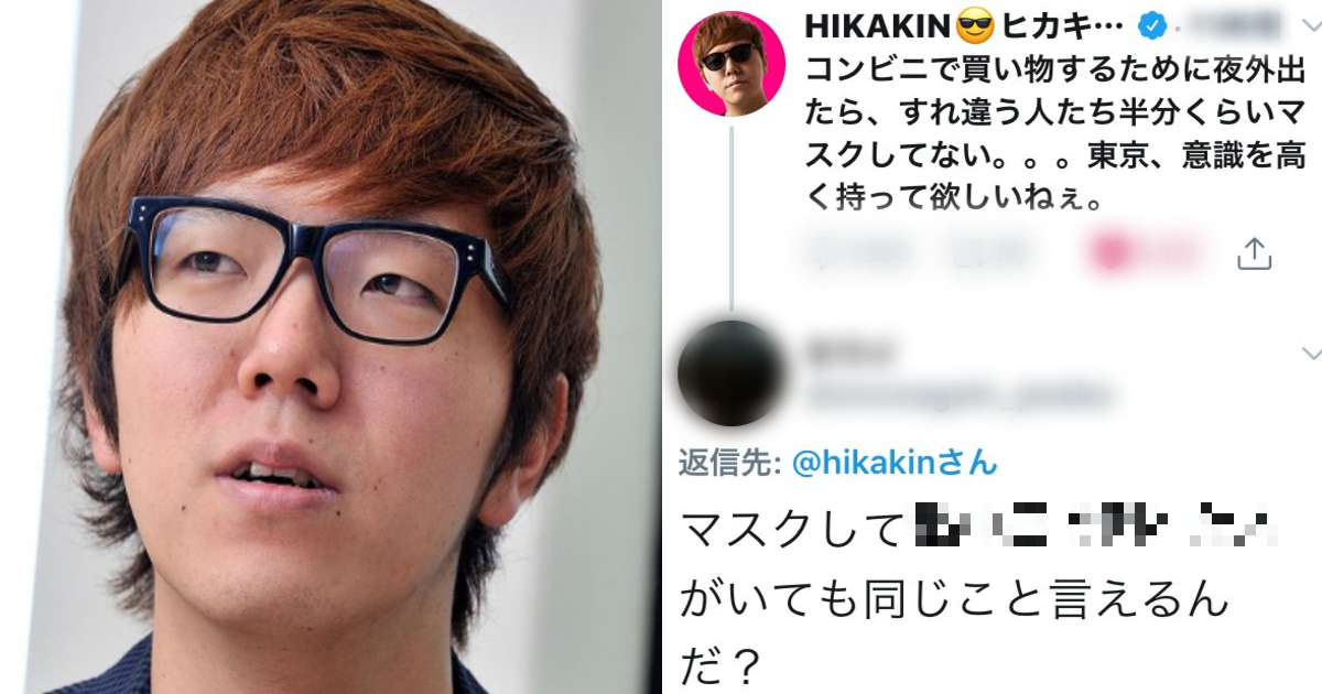 hikakin.png - ヒカキンがマスク着用にまつわるツイートで批判殺到「クソツイ」「余計なお世話」