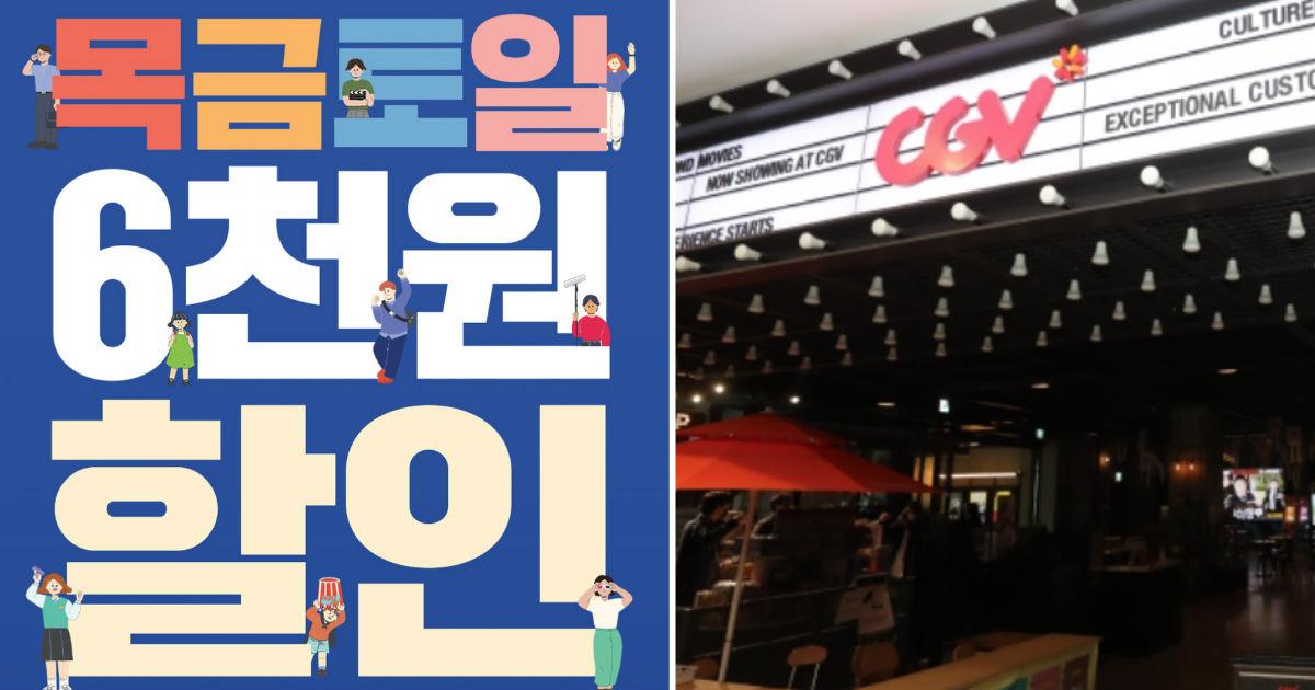 movie.jpg - 오늘(1일)부터 '영화관 6000원 할인 쿠폰' 다운받을 수 있다