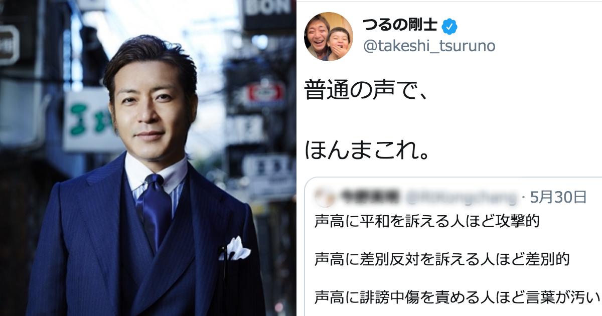 takeshi 1.png - つるの剛士の「声高に平和を訴える人ほど攻撃的」ツイートに反応で批判殺到?「あなたが最も暴力的な発言をしてるでしょうが」