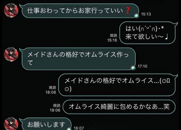 直井 由 文 line