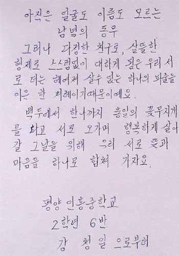 북한 학생들이 남한 학생들에게 쓴 편지.jpg | 인스티즈