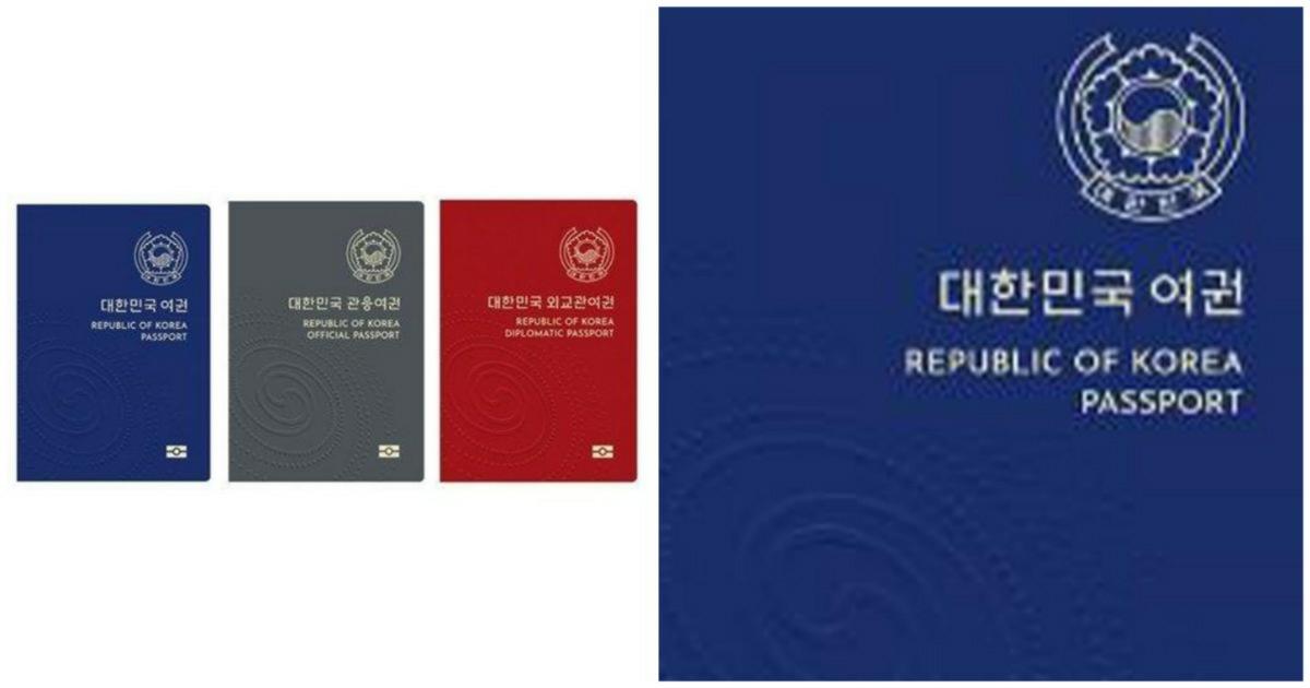 """6 22.jpg - """"여권에서 이게 빠진다고?""""... 오는 21일부터 여권에서 '이것' 제외된다."""