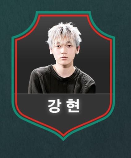 Image result for 강현