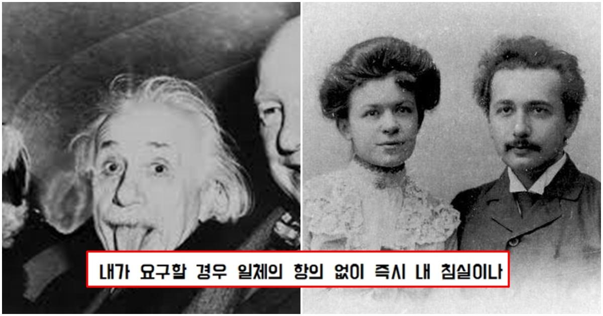 page 284.jpg - 역대급 천재 물리학자 '아인슈타인'이 부인에게 매일 요구했던 충격적인 결혼 규칙