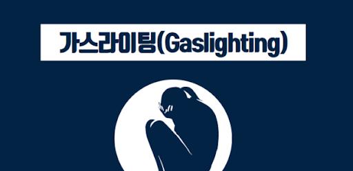 가스라이팅 (Gaslighting)   크리스천 라이프 - 에듀 라이프