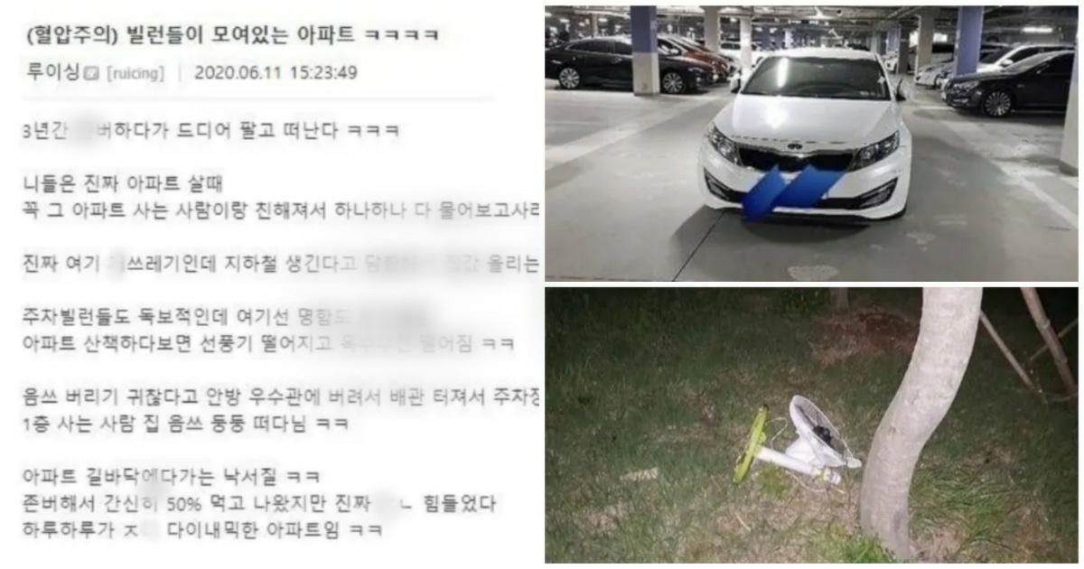 """1 56.jpg - """"음식물 투척부터 코너 주차까지""""... 온갖 빌런들 다 모여있는 한국 아파트의 '충격적인' 정체.jpg"""