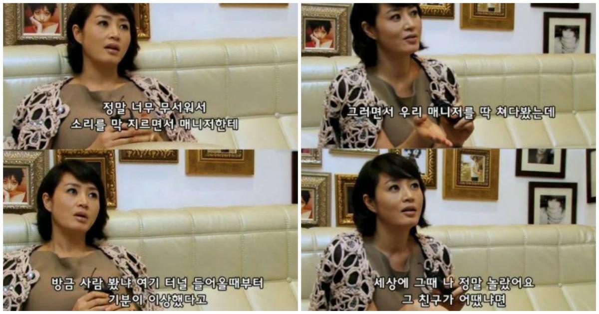 """1 57.jpg - """"귀신 같은 사람을 보고 매니저를 딱 봤는데""""...연예인 김혜수씨가 겪었다는 무서운 일화.jpg"""