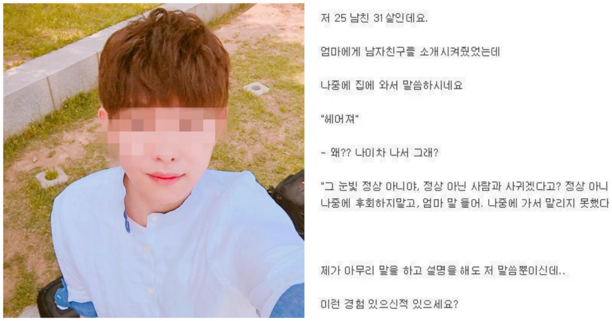 """4 52.jpg - """"엄마가 제 남자친구 보더니 '눈빛'때문에 헤어지래요, 헤어져야 할까요?"""" (+사진)"""