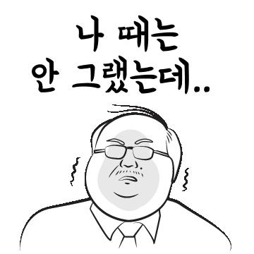 꼰대티콘 - 꼰대 김부장