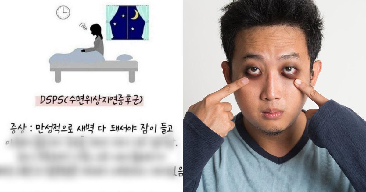 """c119f96f c36d 4e36 8903 9f5d0795f33c.jpeg - """"혹시 내증상?""""…요즘 많은 사람들이 겪고 있는 '수면위상지연증후군 DSPS'"""