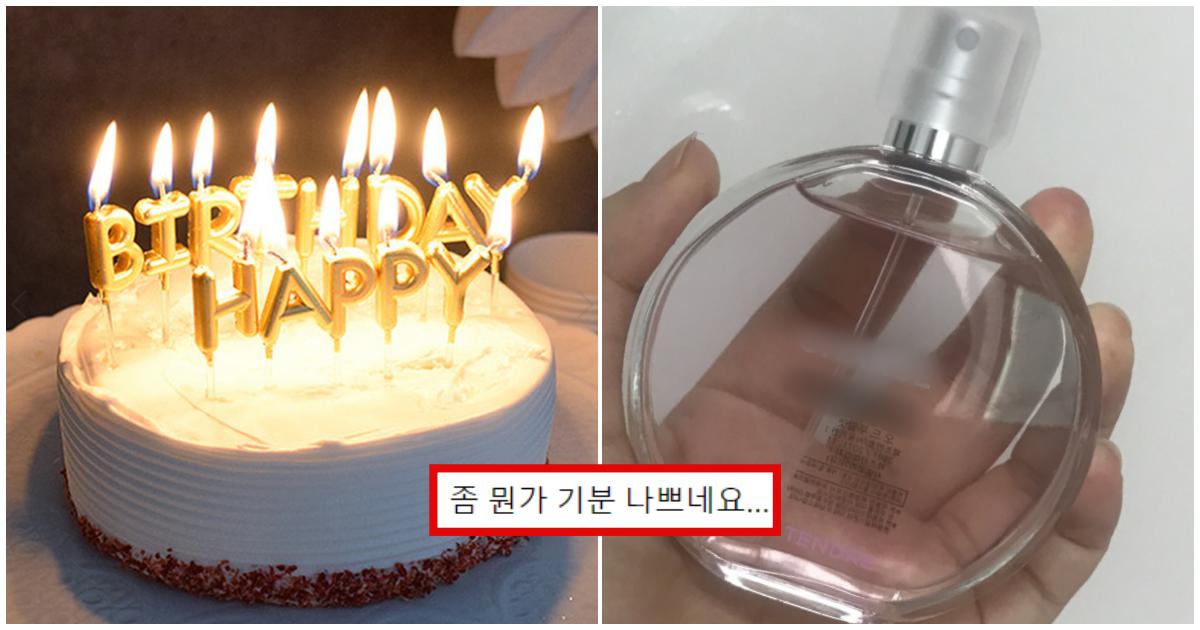 "collage 380.png - ""생일선물로 샤넬향수 받았는데 좀 뭔가 기분 나쁘네요..."""