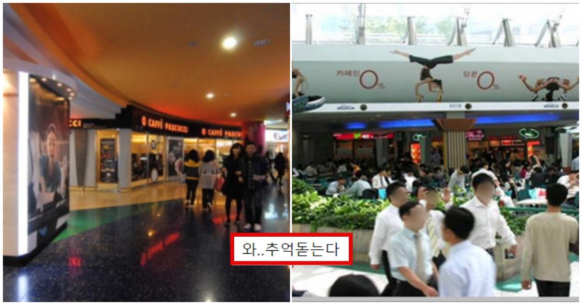 "collage 396.png - ""와 진짜 추억돋는다...."" 지금이랑 생판 다르다는 20년전 삼성 코엑스몰 풍경"