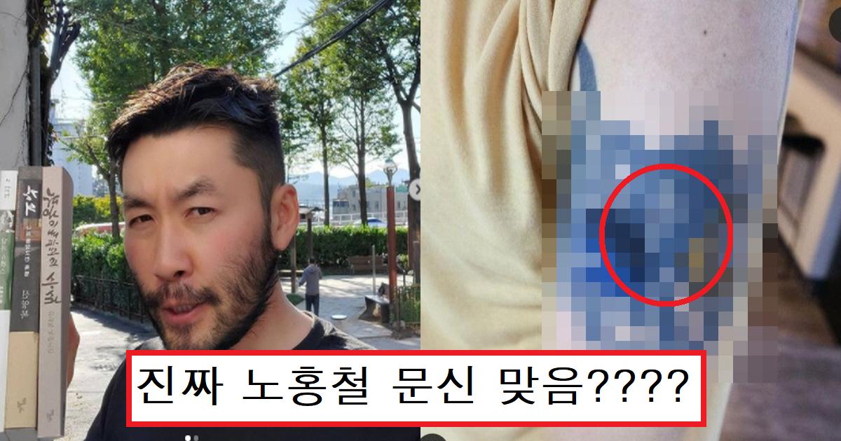 """ed998decb2a0ec8db8.png - """"홍철이 형 무슨 일 있는 거 아니지?""""...커뮤니티 네티즌들이 충격에 휩싸인 노홍철 팔 문신"""