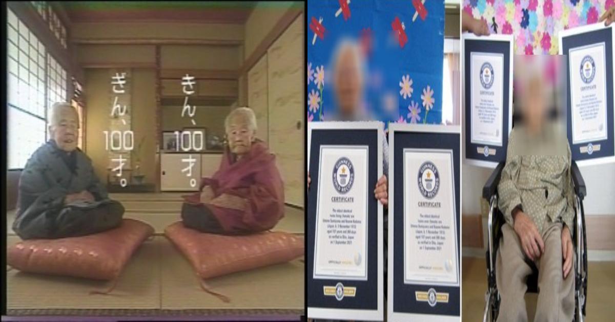 kingin.png - [画像あり] あの!きんさん・ぎんさんを超えた! 最高齢女性のギネス記録を更新⁉