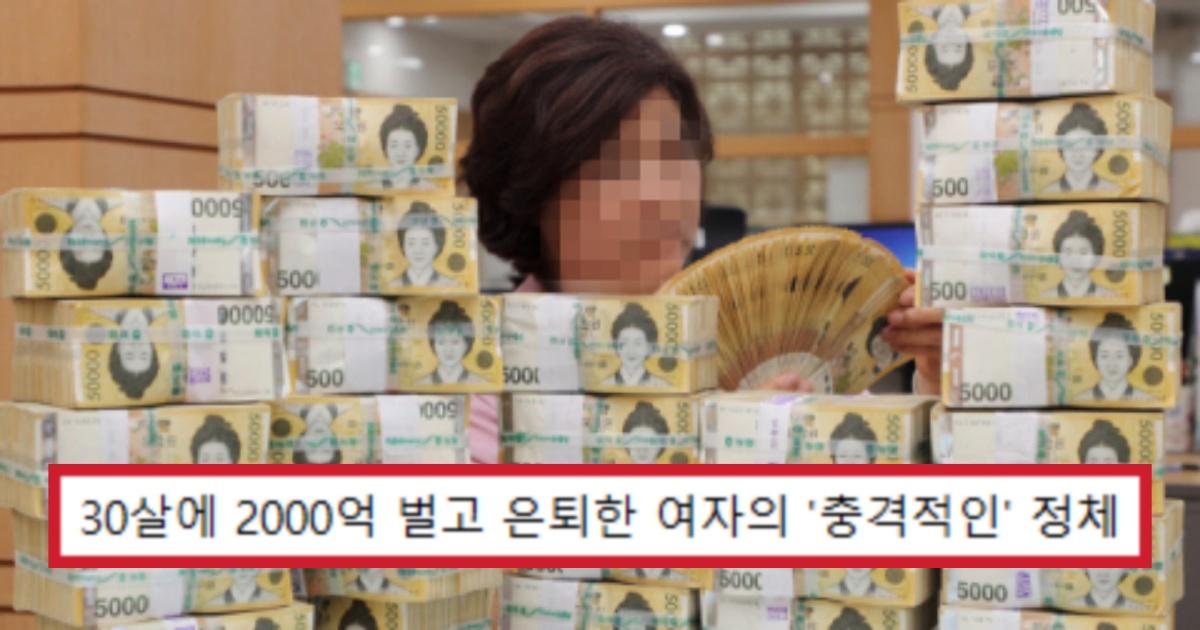 """1 53.jpg - """"30살에 2000억 벌고 은퇴한 여자의 '놀라운' 정체.jpg"""""""