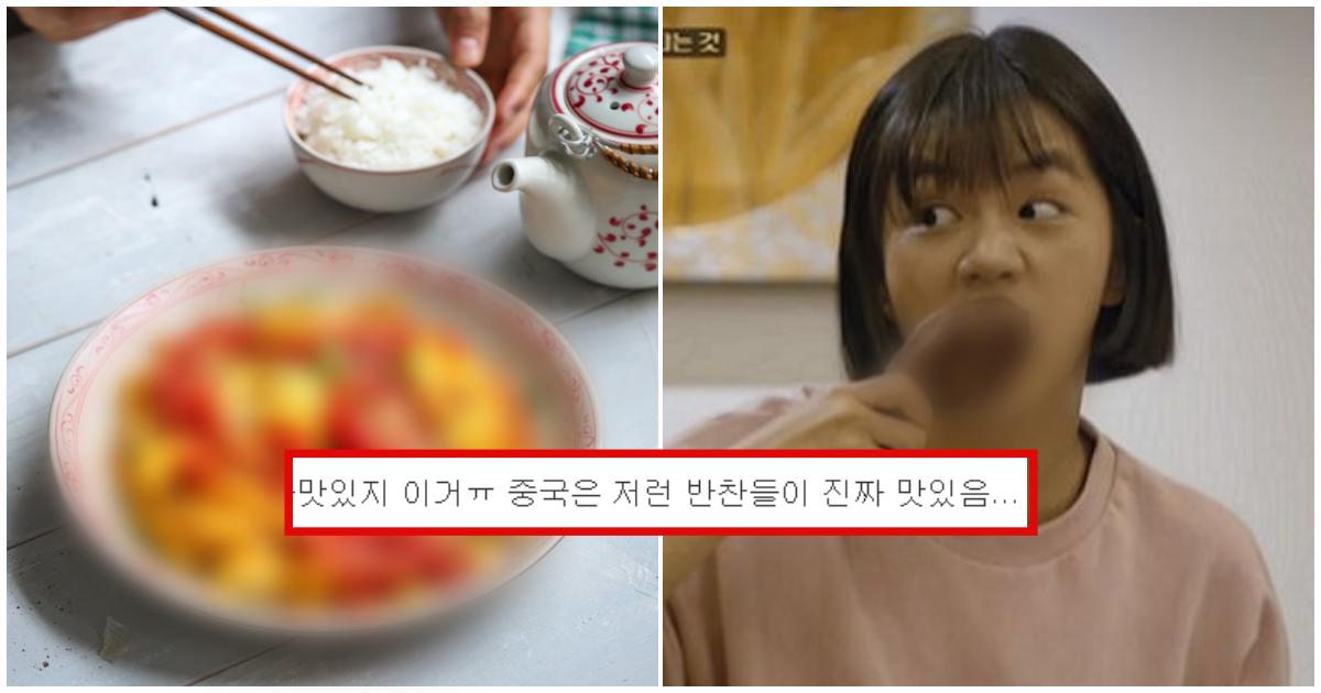 "collage 239.png - ""한국의 김치급 반찬이죠.."" 맛있다고 난리난 중국의 전국민 생활반찬"