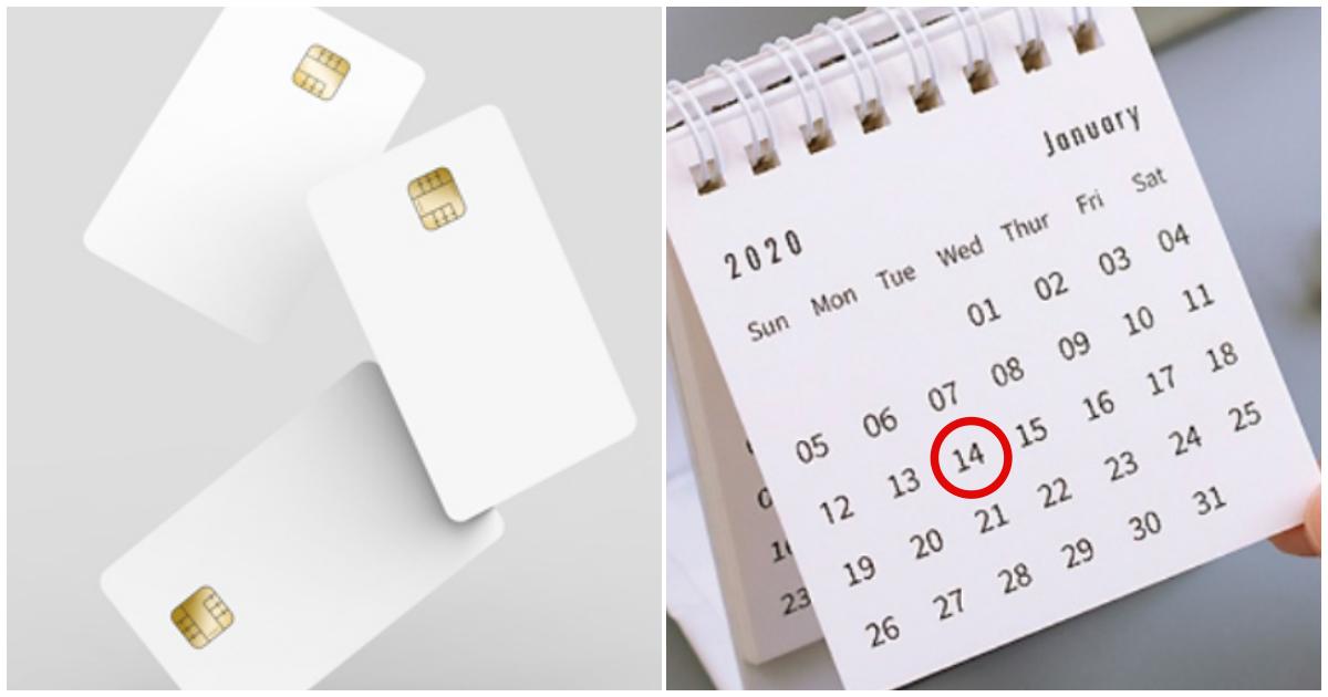 """collage 253.png - """"여러분 신용카드 '결제일'은 매달 '14일'로 하는게 유리합니다"""""""