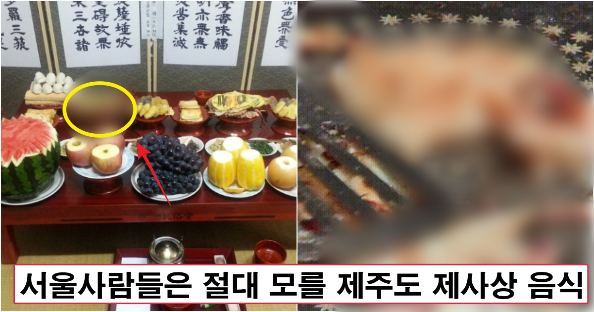 """collage 378.jpg - """"서울 사람들은 절대 모를 걸?""""..제주도 사람들만 알고 있다는 제주도 제사음식"""