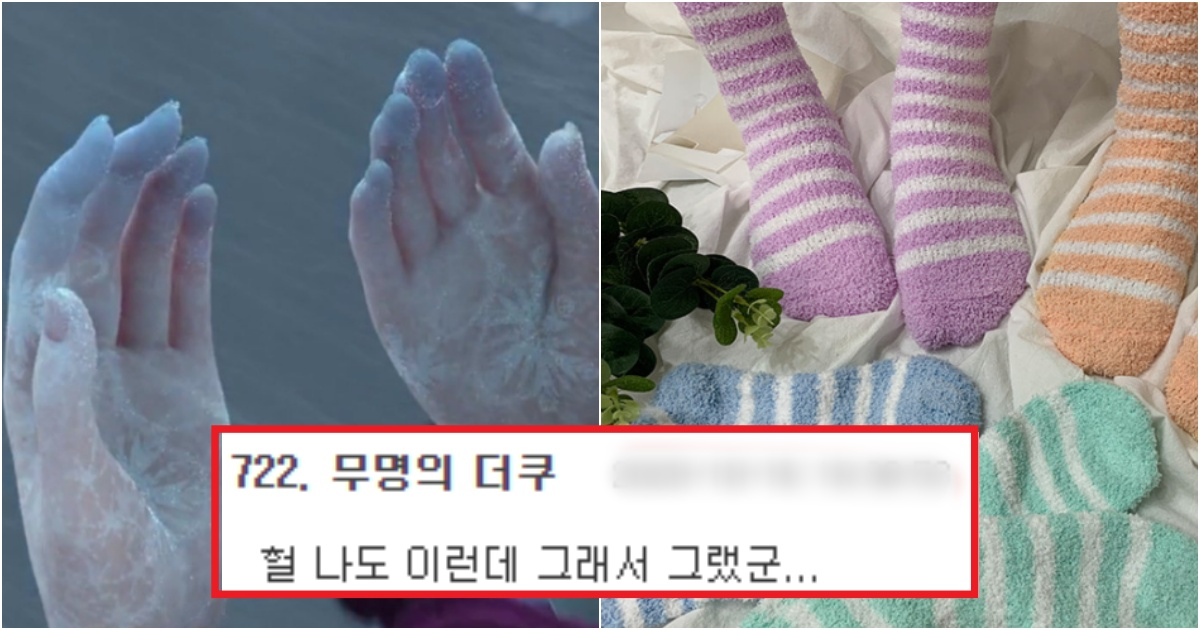 collage 447.jpg - 찐 수족냉증 사람들은 사실 '수면양말'을 신어도 따뜻한 효과를 진짜 못 보는 이유 (+사진)