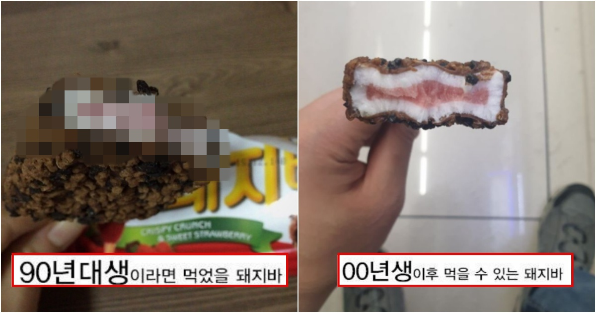 collage 554.jpg - 요즘 20대 초까지도 원래 이런줄 알고 먹고 있다는 할미할배들만 아는 진짜 돼지바 모습