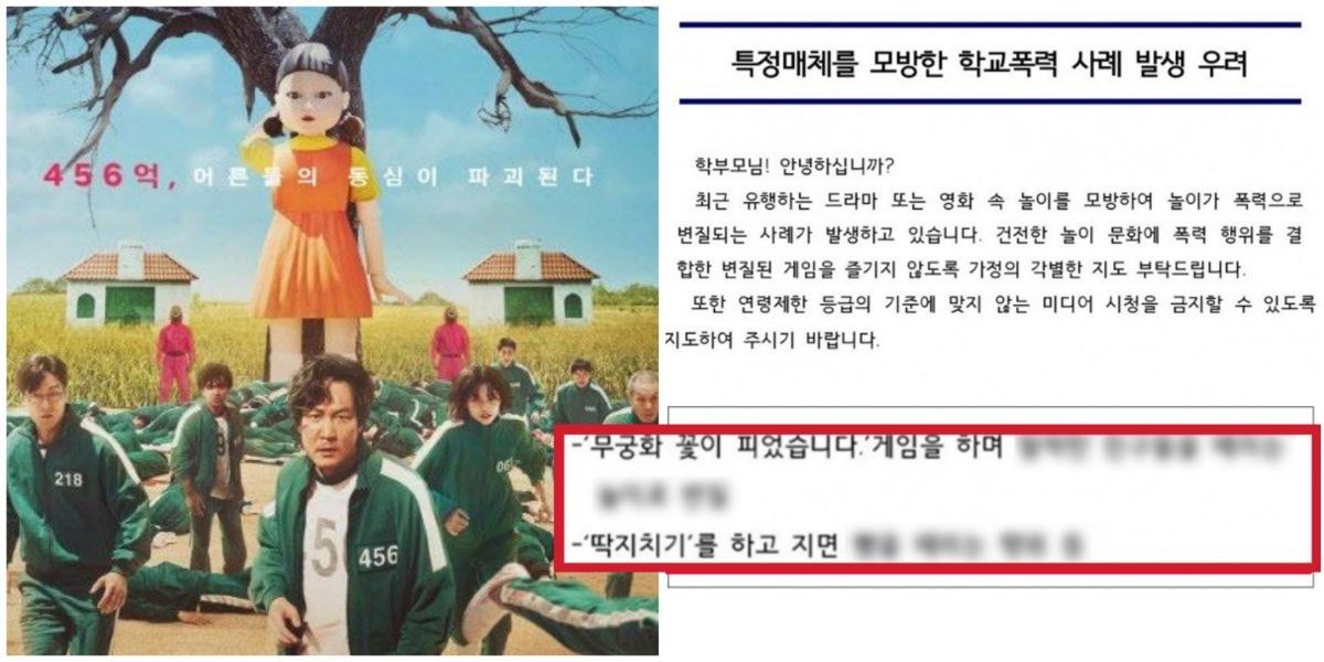 """kakaotalk 20211028 232750748 02.jpg - """"전통놀이가 어쩌다 이렇게""""...'오징어 게임'때문에 학교들이 겪고 있는 심각한 학교폭력 상황"""