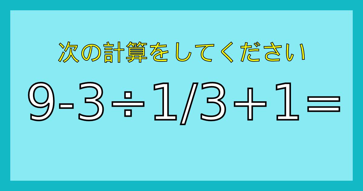 template 2.png - 【大人の半分以上は間違える計算問題】あなたは答えを導き出すことができますか?